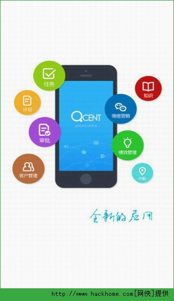轻讯安卓手机版app(移动办公平台)