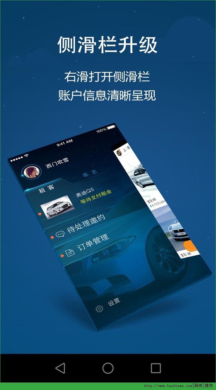 cocar租车安卓手机版app