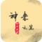 神来之笔安卓手机版app(免费小说阅读器)