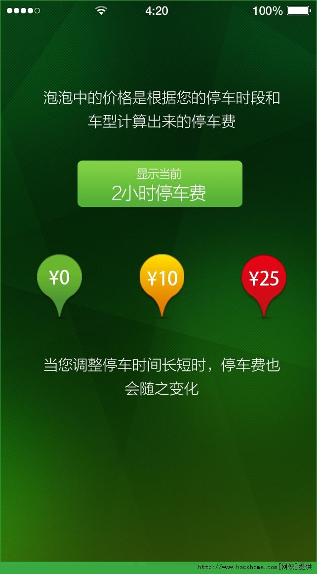 首页 手机软件 导航地图 轱辘安卓手机版app