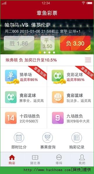 章鱼彩票安卓手机版app