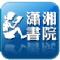 潇湘书院安卓手机版