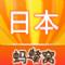 日本旅游攻略安卓手机版