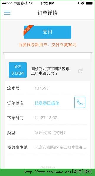 【微代驾司机端官网安卓手机版app】_微代驾小米红包微信手机提醒图片