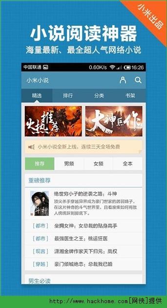 小米小说app手机阅读器