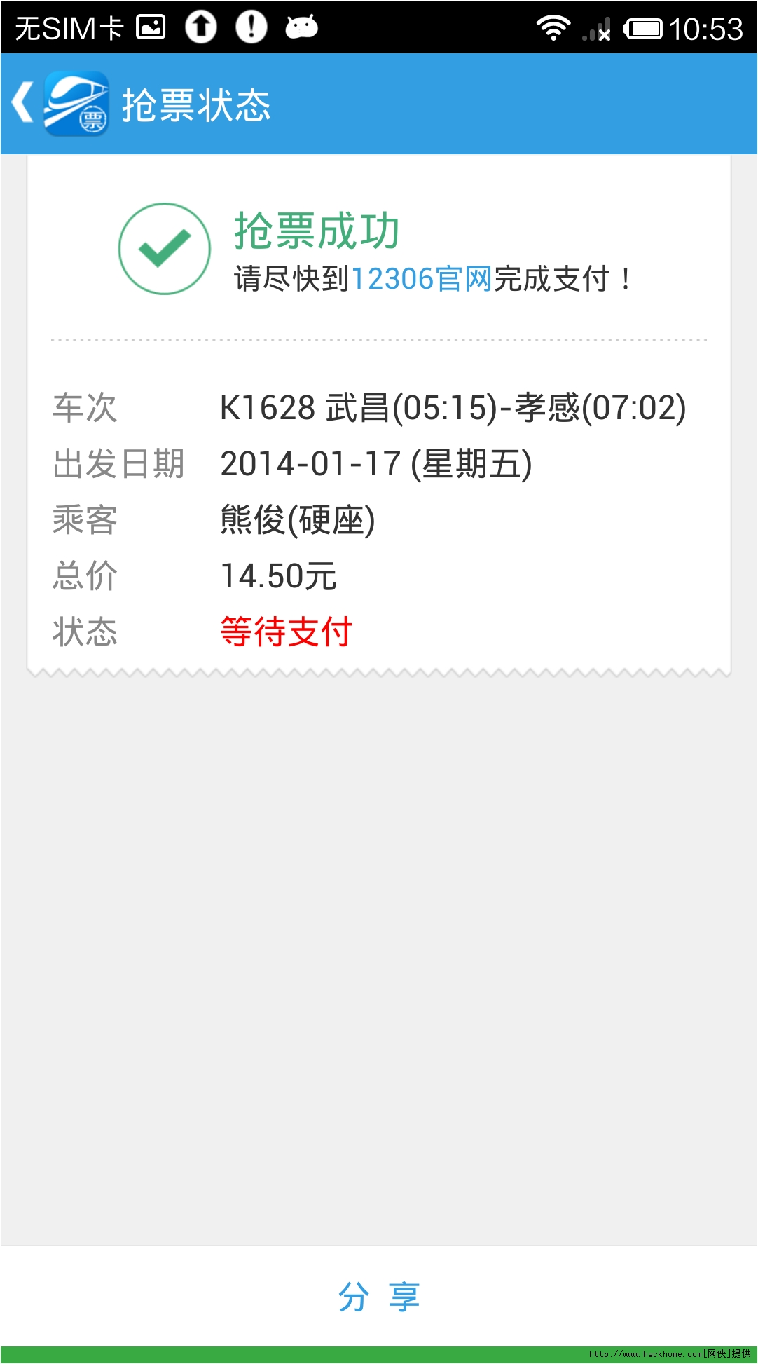 网易火车票客户端安卓版下载_网易火车票客户