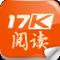 《17k阅读器》安卓最新版 支持离线阅读