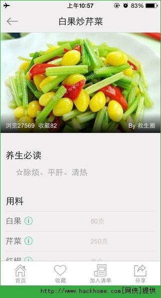 香哈菜谱app手机安卓版