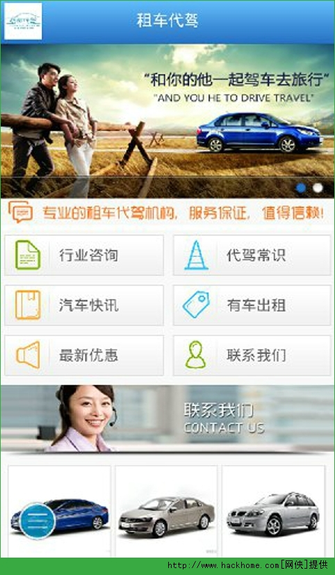 租车代驾安卓手机版app