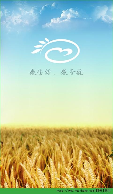 微导航app手机版