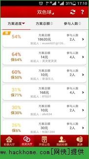 彩票app    苏宁彩票app手机版是一款彩票应用软件,由苏宁官方推出,为