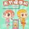 无节操手机app安卓版(漫画阅读软件)