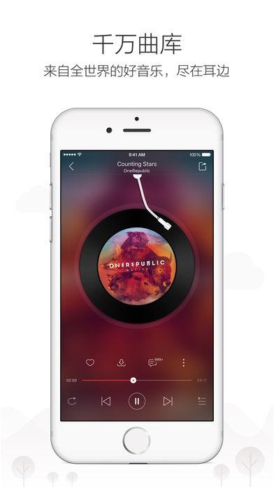 网易云音乐app-影音娱乐