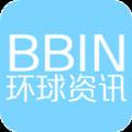 BBIN环球资讯