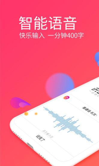 讯飞输入法手机版2018