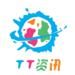 TT在线资讯