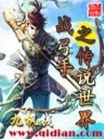 战弓手之传说世界