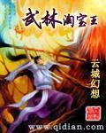 武林淘宝王