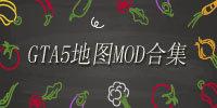 GTA5地图MOD合集