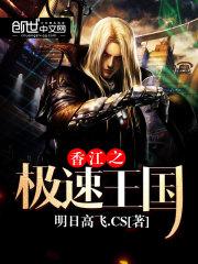 香江之极速王国