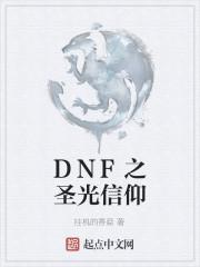 DNF之圣光信仰