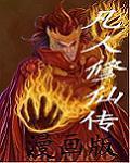 凡人修仙传漫画版