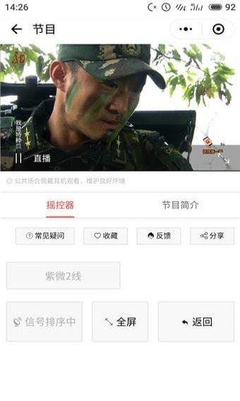 神山电视翡翠台直播iOS