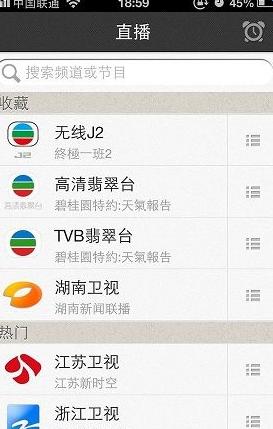 神山电视翡翠台直播APP