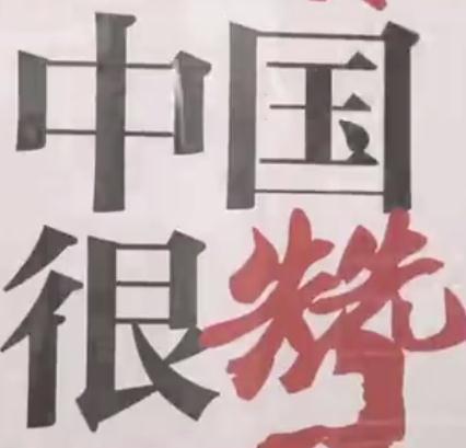 中国很赞最燃快闪