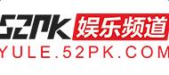 52pk影视库