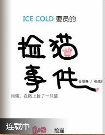 ICECold要员的捡猫事件漫画