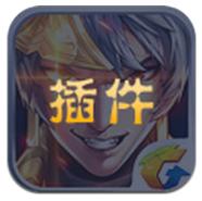 王者荣耀插件-安卓游戏