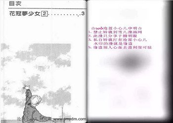花冠梦少女漫画