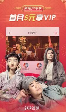 PPTV聚精彩直播iOS