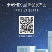 小米MIX2s新品发布会直播