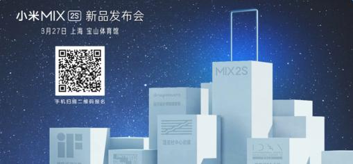 小米MIX2s发布会直播视频完整版