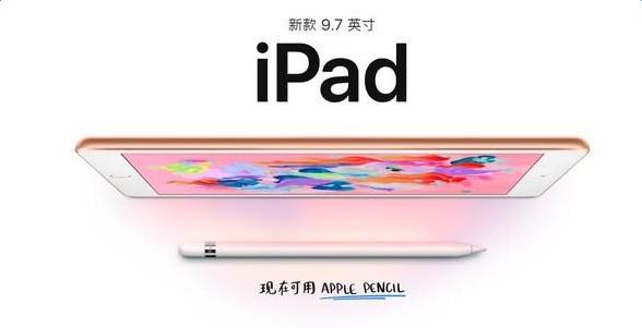 苹果春季发布会2018直播