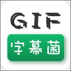 安卓字幕菌gif图制作APP