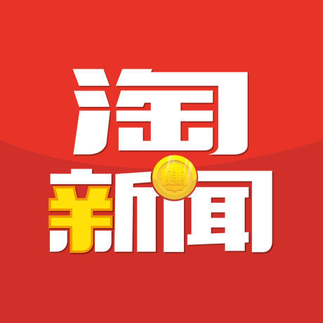 淘新闻app挂机