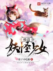极道妖怪少女-动作游戏排行榜