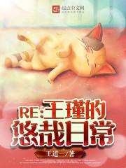 RE:王瑾的