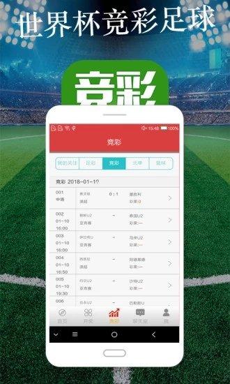 国际足球:一票竞彩 App