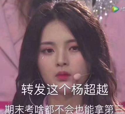 杨超越锦鲤表情包图片 206675 426x389图片