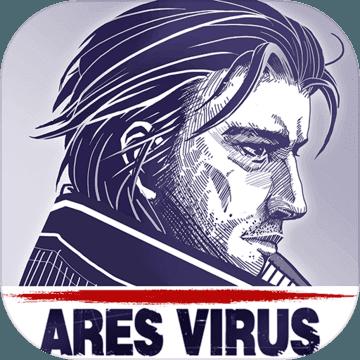阿瑞斯病毒辅助工具