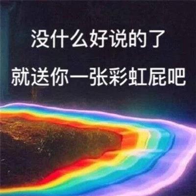 彩虹屁表情包