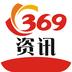 369资讯