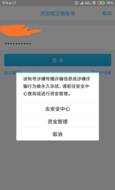 QQ举报助手