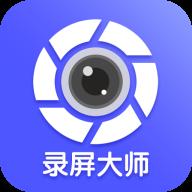 微商录屏大师V1.0.2