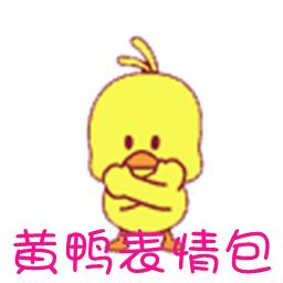 抖音鸭子表情包