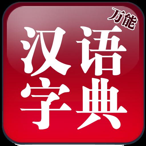 万能汉语字典